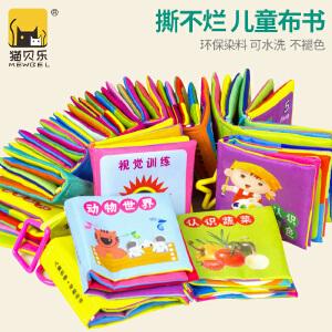猫贝乐 布书礼盒套装 宝宝布书早教益智 内容丰富撕不烂儿童玩具