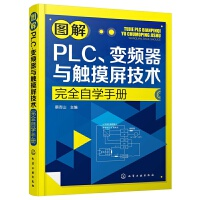 plc编程书籍 图解PLC变频器与触摸屏技术 自学手册 三菱plc触摸屏数控编程教程入门书籍 plc变频器应用技术 p