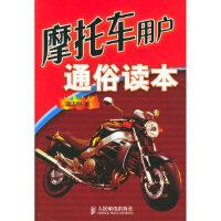 摩托车用户通俗读本 田志刚 人民邮电出版社