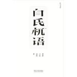 白氏杌语 曹群 白蓝 赵格 同济大学出版社