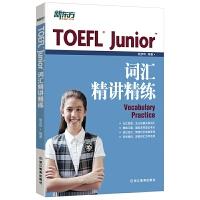 小托福 初中托福 新东方 TOEFL Junior词汇精讲精练 托福词汇 俞敏洪