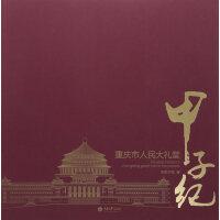 重庆市人民大礼堂甲子纪