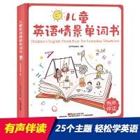 儿童英语情景单词书