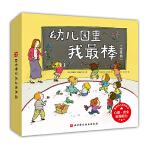 幼儿园里我最棒(全8册)