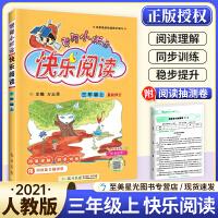 黄冈小状元快乐阅读三年级上册语文 人教版 同步阅读