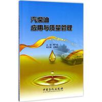 汽柴油应用与质量管理 郭飞鸿 主编