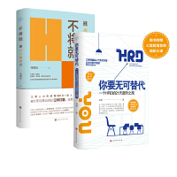 不将就:HR成长蜕变记+ 你要无可替代:一个HRD的21天进阶之旅(套装2册)人力资源 职场从业书籍