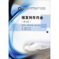 接发列车作业(第2版) 王金香 主编