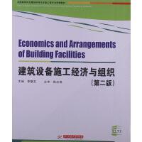 建筑设备施工经济与组织(第二版)