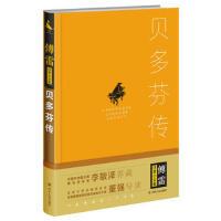 傅雷译著小全集:贝多芬传 (精装)9787220101311
