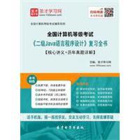 非纸质书!!2019年9月全国计算机等级考试《二级Java语言程序设计》复习全书【核心讲义+历年真题详解】