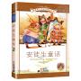 安徒生童话(彩绘注音版)-新课标小学语文阅读丛书