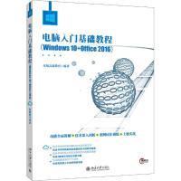 电脑入门基础教程(Windows 10+Office 2016) 北京大学出版社有限公司