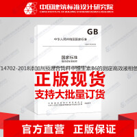 GB/T14702-2018添加�╊A混合�料中�S生素B6的�y定高效液相色�V法