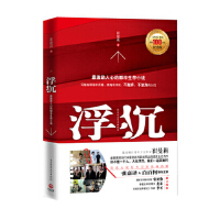 浮沉1(销售100万纪念版) 崔曼莉 陕西师范大学出版社