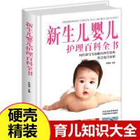 新生儿婴儿护理百科全书 精装父母必读育儿知识大全早教新手妈妈育儿书0-3岁母婴喂养新生的儿护理书育婴书籍