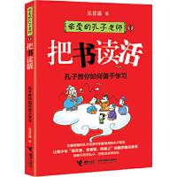 【新书店正版】亲爱的孔子老师①:把书读活,吴甘霖,接力出版社9787544835473