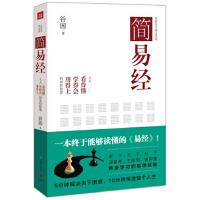 简易经,谷园,天地出版社9787545514377