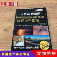 【二手9成新】蚂蚁摄影原创佳能760D快速上手指南创佳能760D快速上人民出版社
