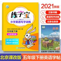 练字宝小学英语写字训练五年级下册英语同步字帖 北京课改版