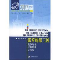波罗的海三国李兴汉社会科学文献出版社9787801499288