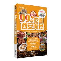 吃货指南――99元吃遍西安美食(2013权威版)