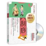 中华国医馆 刮痧 (附DVD光盘1张)