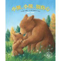 童趣笑脸绘本 小熊,小熊,别伤心