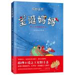 圣诞妈妈(精) 正版现货畅销推理东野圭吾的童心趣作 孩子的新年和圣诞礼物 7-12岁儿童文学绘本故事成长小说
