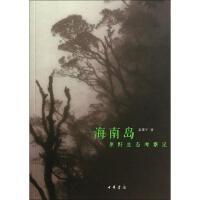 海南岛原野生态考察记 姜恩宇