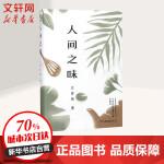 人间之味(汪曾祺精选散文集珍藏版) 中国友谊出版社