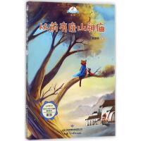 从前有座山神庙:社会主义核心价值观童话系列 尤艳芳