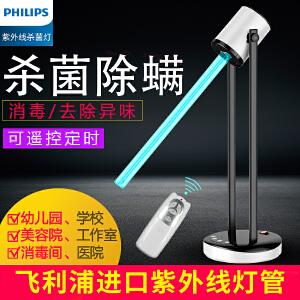 飞利浦(PHILIPS)紫外线杀菌灯36W遥控定时杀菌消毒灯幼儿园除菌除螨灯便携灭菌消毒灯管
