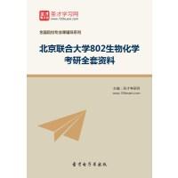 北京联合大学802生物化学考研全套资料