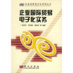 企业国际贸易电子化实务-- ---企业商务电子化应用丛书,尤宏兵,科学出版社9787030136046