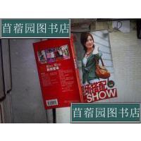 【旧书二手书9成新】职场搭配SHOW /日本主妇之友社、北京《瑞丽》杂志社 中国轻工业?978750