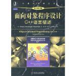 面向对象程序设计(C++语言描述原书第2版)/计算机科学丛书 正版 约翰逊鲍尔(Richard Johnsonbaug