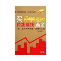 "XM-27-买持续赚钱的基金:""基""业常青的理念、策略和实践【1077】 刘国峰著 9787806539743 广东旅"