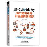 亚马逊+eBay:揭开跨境电商开店盈利的秘密