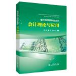 电力市场环境建设系列 会计理论与应用