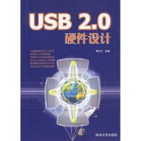 USB20硬件设计【正版 古旧图书 速发】