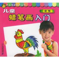 儿童蜡笔画入门(动物)/卡比画画系列丛书