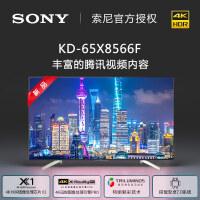 索尼(SONY) KD-65X8566F 65英寸4K HDR液晶智能电视 2018新品