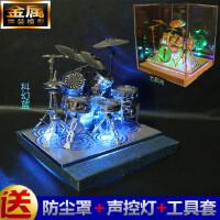 3D金属diy拼装手工创意益智炫酷架子鼓模型玩具办公桌乐器摆件