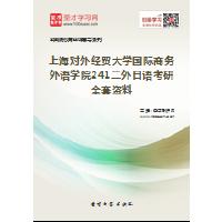 非纸质书!!2019年上海对外经贸大学国际商务外语学院241二外日语考研全套资料