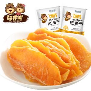 【憨豆熊  芒果干100g*2袋】 水果干蜜饯休闲零食品