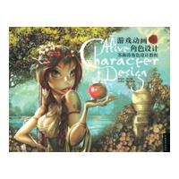 【旧书二手书8成新】游戏动画角色设计苏海涛角色设计教程 苏海涛 中国青年出版社 978750069