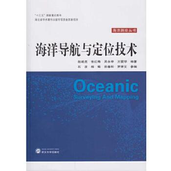 海洋导航与定位技术 赵建虎,张红梅,吴永亭, 武汉大学出版社 正品保证,70%城市次日达,进入店铺更多优惠!
