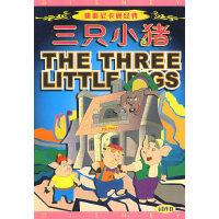 三只小猪:迪斯尼卡通经典(4DVD)