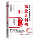 投资人喜欢这样的商业计划书(全新版)